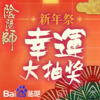 阴阳师新年祭,幸运大抽奖