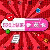 【520用心说爱】52万表白基金倾情助力