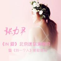 百度贴吧·张力尹《IN 爱》北京迷你演唱会门票免费抢票活动