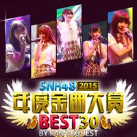 贴吧送你现场看——SNH48年度金曲大赏