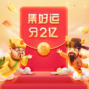 好运中国年