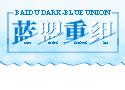 BDU重组暨管理任命